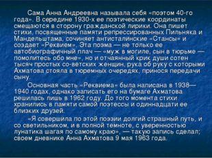 Сама Анна Андреевна называла себя «поэтом 40-го года». В середине 1930-х ее