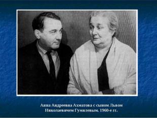 Анна Андреевна Ахматова с сыном Львом Николаевичем Гумилевым. 1960-е гг.