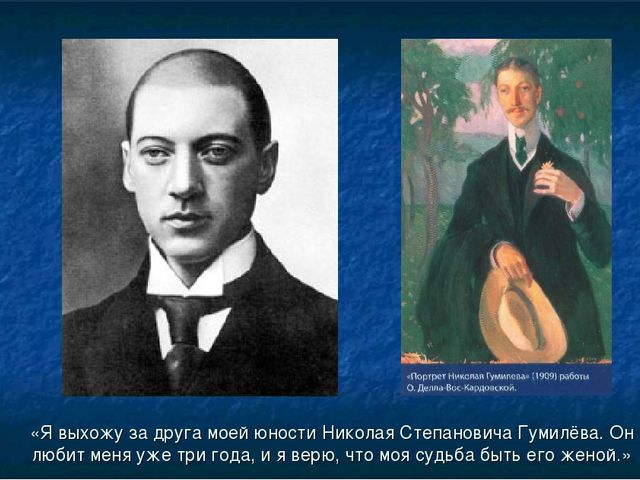 «Я выхожу за друга моей юности Николая Степановича Гумилёва. Он любит меня уж...