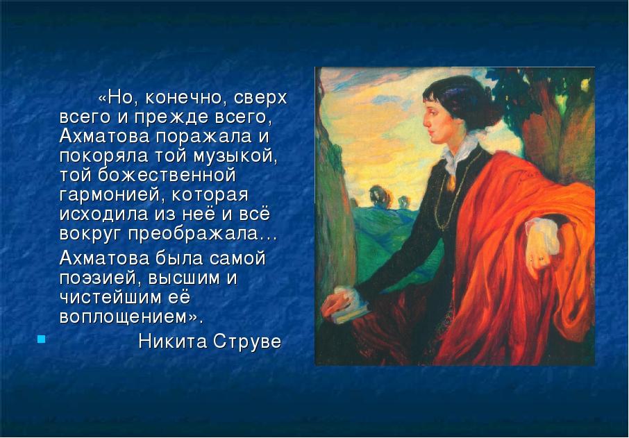 «Но, конечно, сверх всего и прежде всего, Ахматова поражала и покоряла той...