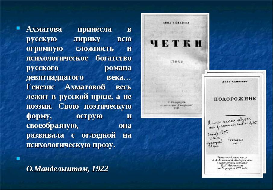 Ахматова принесла в русскую лирику всю огромную сложность и психологическое б...