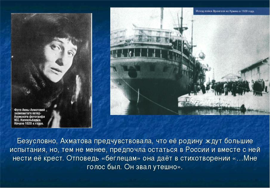Безусловно, Ахматова предчувствовала, что её родину ждут большие испытания, н...