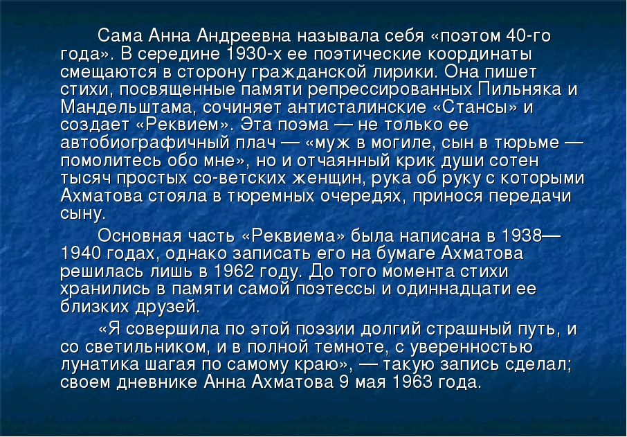 Сама Анна Андреевна называла себя «поэтом 40-го года». В середине 1930-х ее...