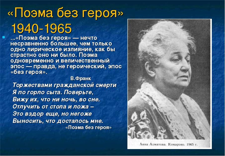 «Поэма без героя» 1940-1965 ...«Поэма без героя» — нечто несравненно большее,...