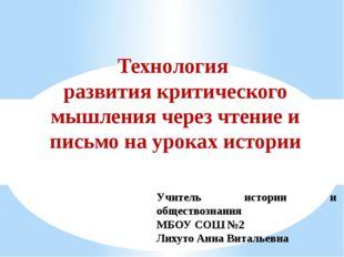 Учитель истории и обществознания МБОУ СОШ №2 Лихуто Анна Витальевна Технологи