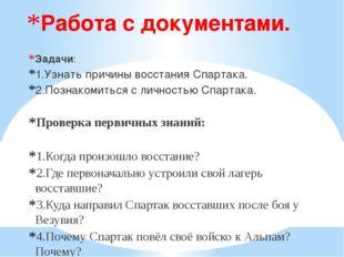 Работа с документами. Задачи: 1.Узнать причины восстания Спартака. 2.Познаком