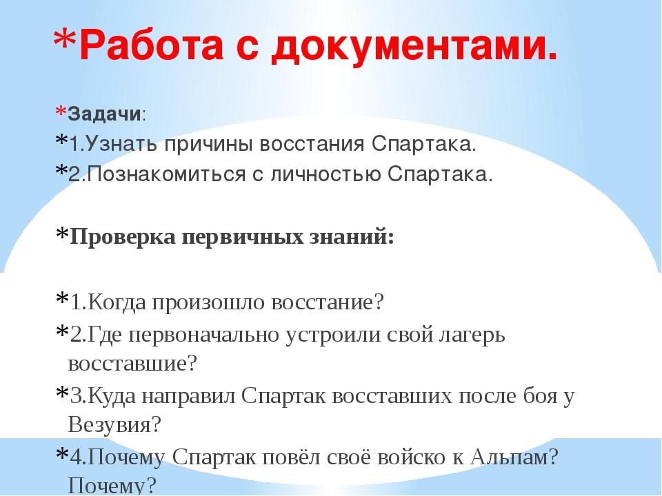 Работа с документами. Задачи: 1.Узнать причины восстания Спартака. 2.Познаком...