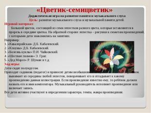 «Цветик-семицветик» Дидактическая игра на развитие памяти и музыкального слух