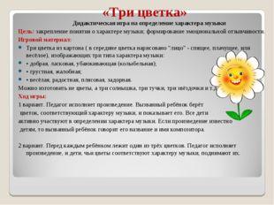 «Три цветка» Дидактическая игра на определение характера музыки Цель: закрепл