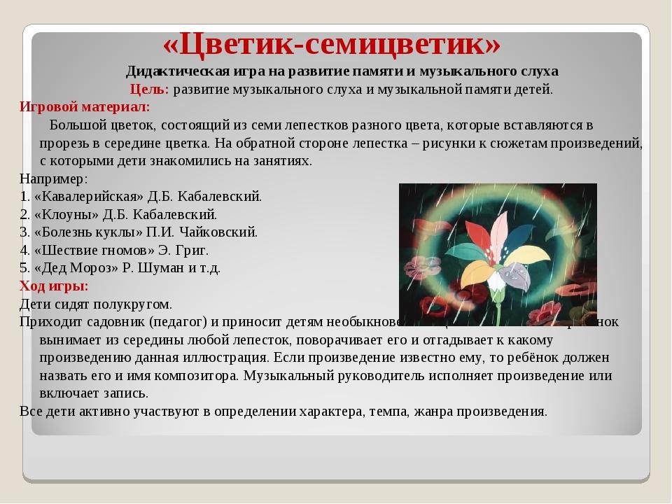 «Цветик-семицветик» Дидактическая игра на развитие памяти и музыкального слух...