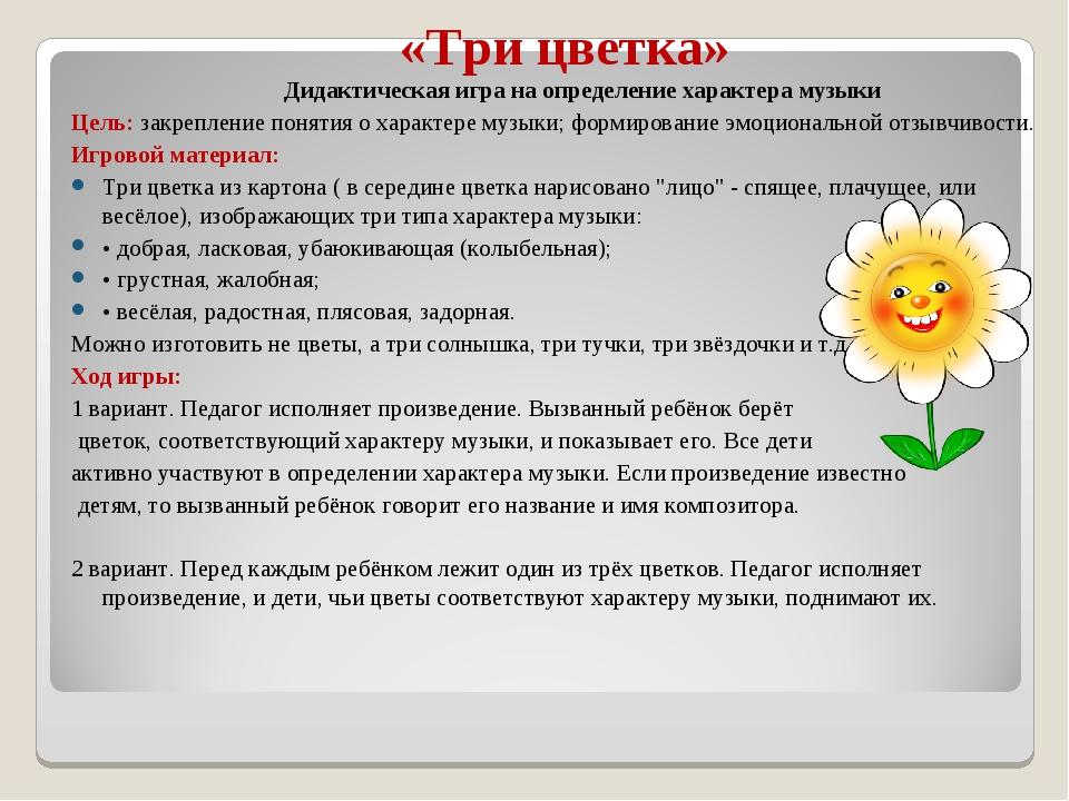 «Три цветка» Дидактическая игра на определение характера музыки Цель: закрепл...