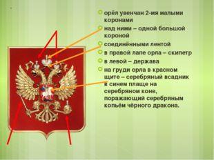 орёл увенчан 2-мя малыми коронами над ними – одной большой короной соединённы