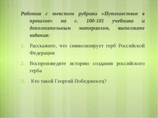 Работая с текстом рубрики «Путешествие в прошлое» на с. 100-101 учебника и до