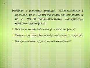 Работая с текстом рубрики «Путешествие в прошлое» на с. 103-104 учебника, илл