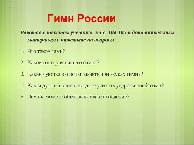 Гимн России Работая с текстом учебника на с. 104-105 и дополнительным материа...
