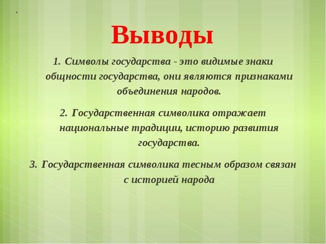 Выводы Символы государства - это видимые знаки общности государства, они явля...