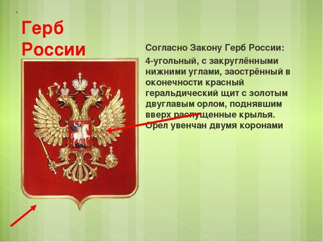 Герб России Согласно Закону Герб России: 4-угольный, с закруглёнными нижними...