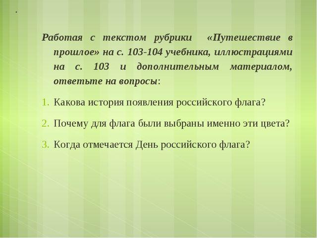 Работая с текстом рубрики «Путешествие в прошлое» на с. 103-104 учебника, илл...
