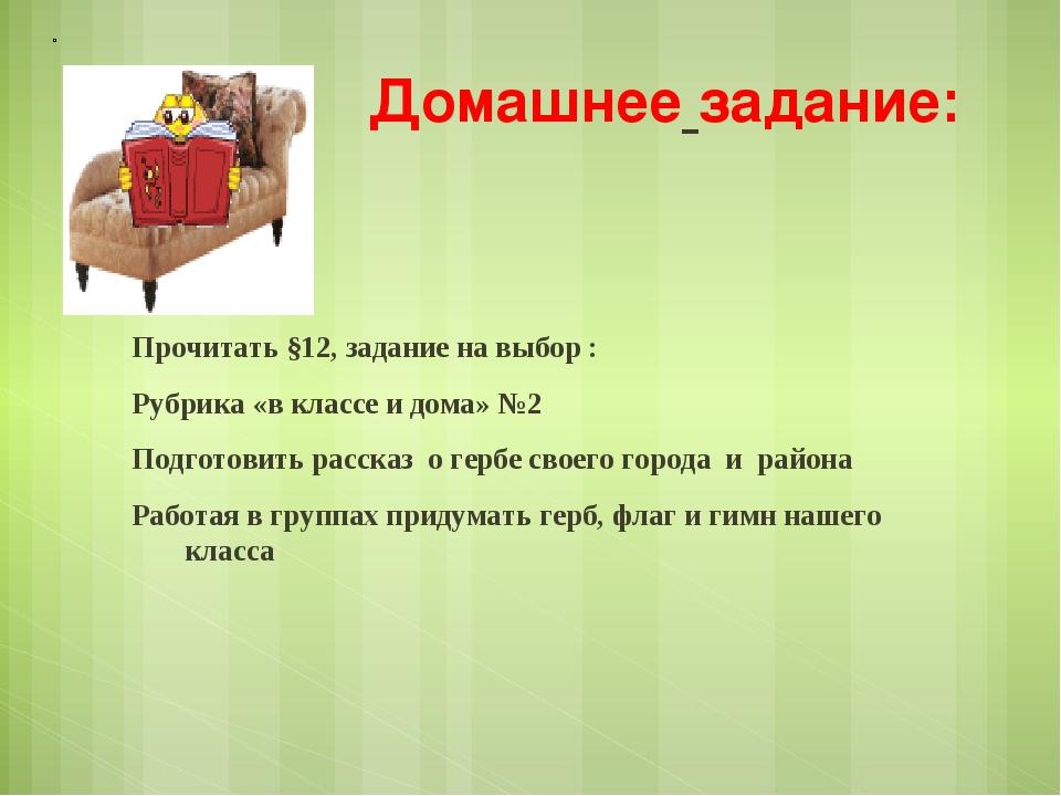 Домашнее задание: Прочитать §12, задание на выбор : Рубрика «в классе и дома»...
