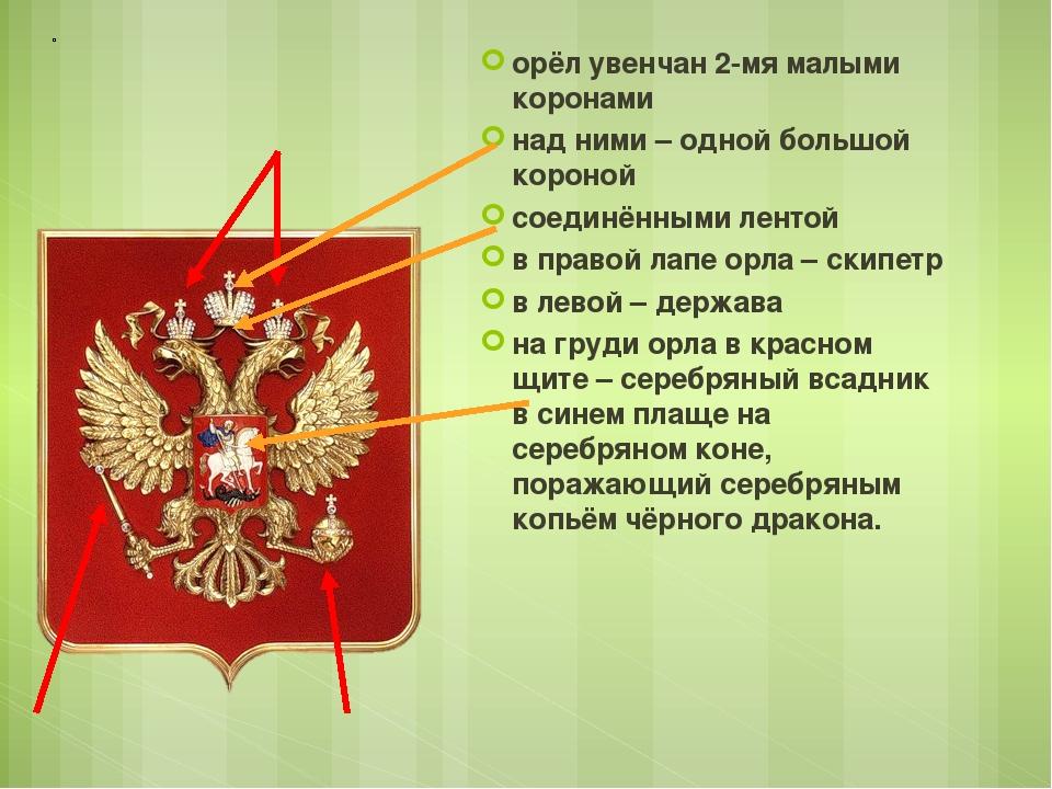 орёл увенчан 2-мя малыми коронами над ними – одной большой короной соединённы...