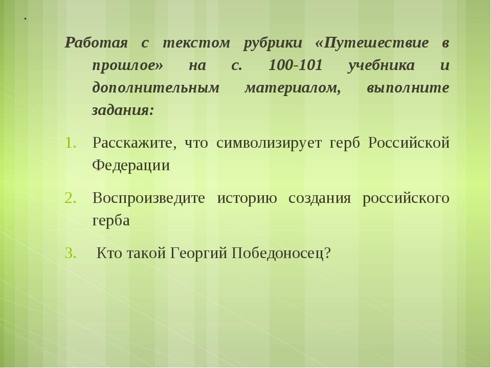 Работая с текстом рубрики «Путешествие в прошлое» на с. 100-101 учебника и до...