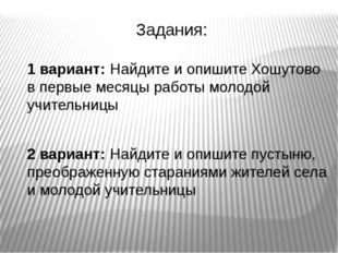Задания: 1 вариант: Найдите и опишите Хошутово в первые месяцы работы молодой