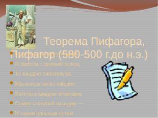 Теорема Пифагора, Пифагор (580-500 г.до н.э.)  Если дан нам треугольник И пр