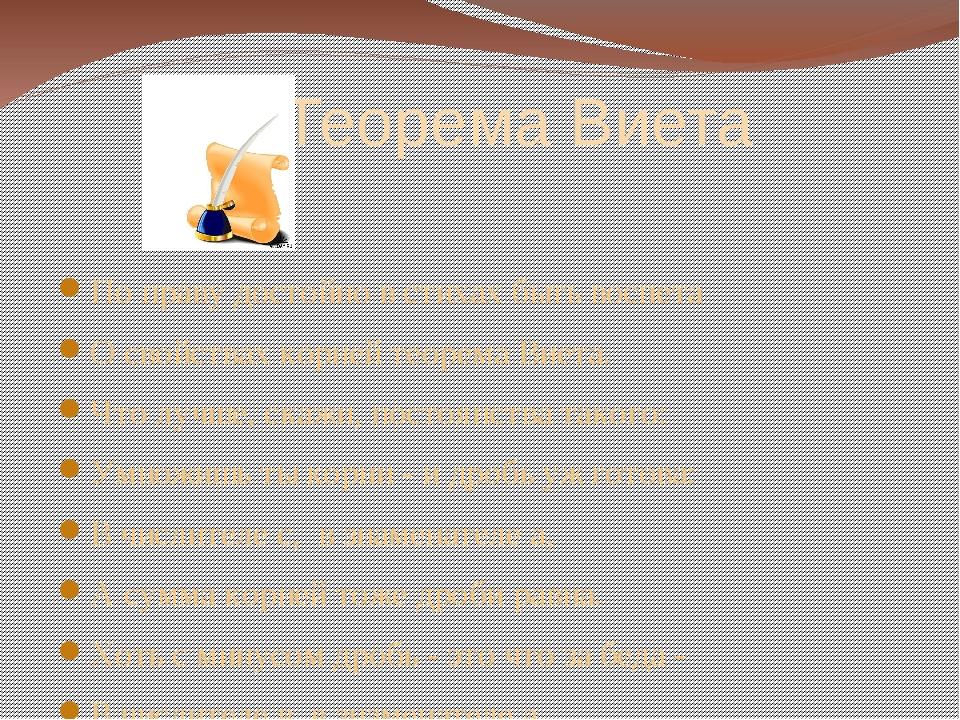 Теорема Виета  По праву достойно в стихах быть воспета О свойствах корней т...