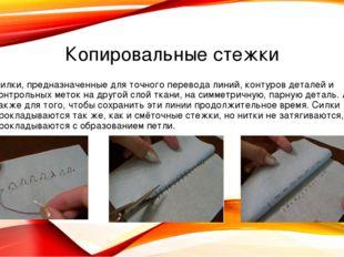 Копировальные стежки Силки, предназначенные для точного перевода линий, конту