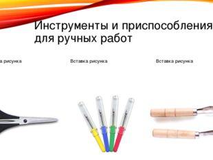 Инструменты и приспособления для ручных работ
