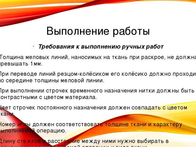 Выполнение работы Требования к выполнению ручных работ Толщина меловых линий,...
