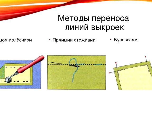 Методы переноса линий выкроек Резцом-колёсиком Прямыми стежками Булавками