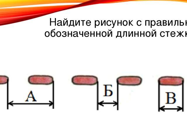 Найдите рисунок с правильно обозначенной длинной стежка? √
