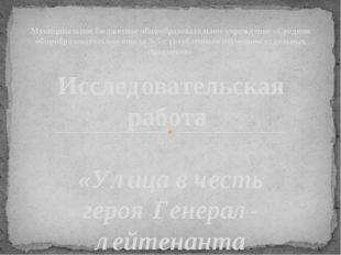 Исследовательская работа «Улица в честь героя Генерал-лейтенанта Астанина Анд