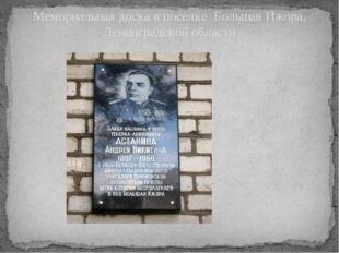 Мемориальная доска в поселке Большая Ижора, Ленинградской области