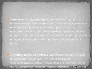 Гипотеза исследования: Если каждый житель белгородчины, с детских лет будет и