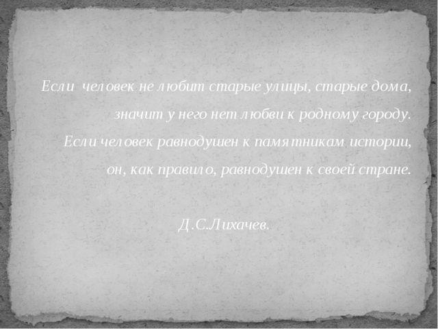 Если человек не любит старые улицы, старые дома, значит у него нет любви к р...