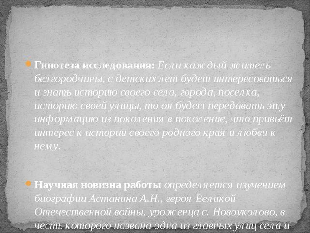 Гипотеза исследования: Если каждый житель белгородчины, с детских лет будет и...