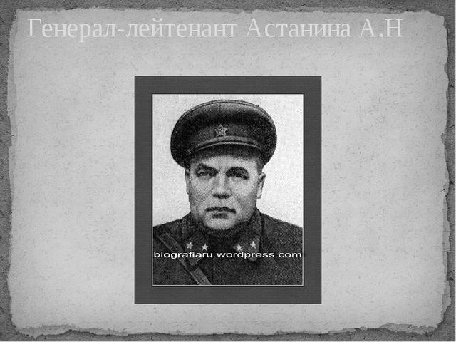 Генерал-лейтенант Астанина А.Н