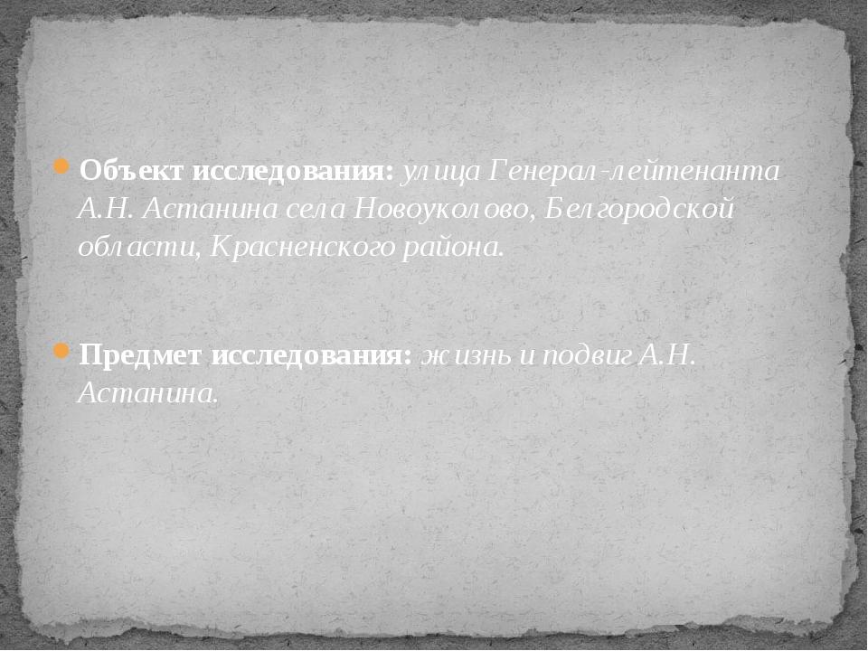 Объект исследования: улица Генерал-лейтенанта А.Н. Астанина села Новоуколово,...