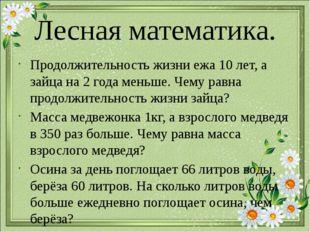 Лесная математика. Продолжительность жизни ежа 10 лет, а зайца на 2 года мень