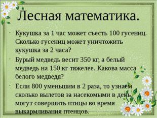 Лесная математика. Кукушка за 1 час может съесть 100 гусениц. Сколько гусениц