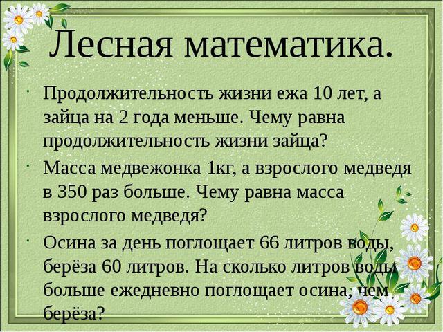 Лесная математика. Продолжительность жизни ежа 10 лет, а зайца на 2 года мень...