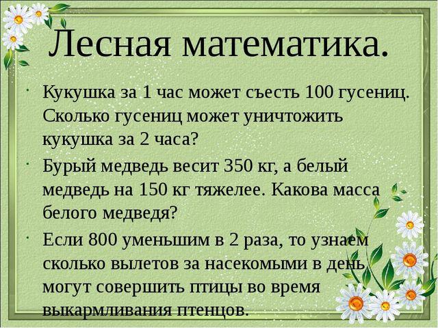 Лесная математика. Кукушка за 1 час может съесть 100 гусениц. Сколько гусениц...