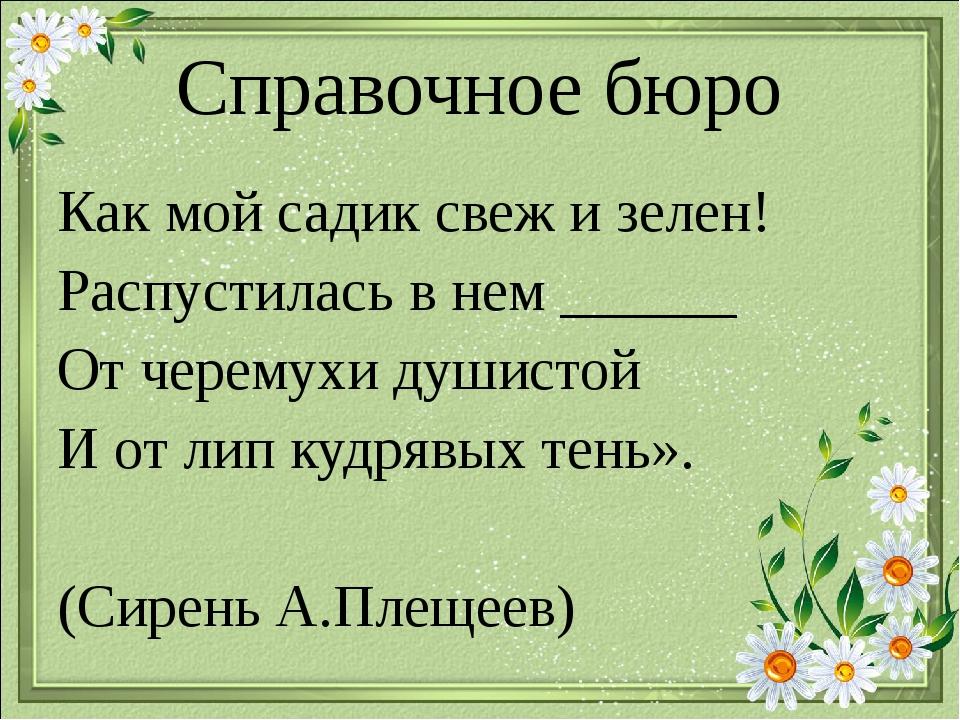 плещеев как мой садик свеж и зелен можете беспокоиться