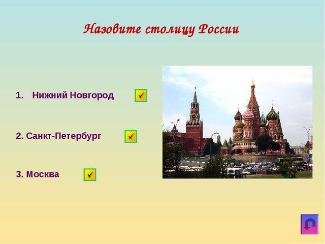 Назовите столицу России Нижний Новгород 2. Санкт-Петербург 3. Москва