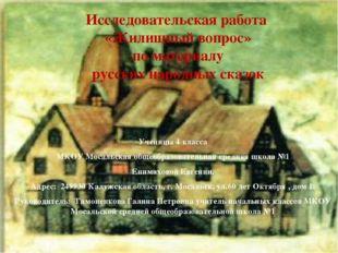 Исследовательская работа «Жилищный вопрос» по материалу русских народных сказ