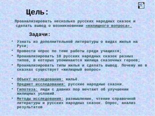 Цель: Проанализировать несколько русских народных сказок и сделать вывод о во