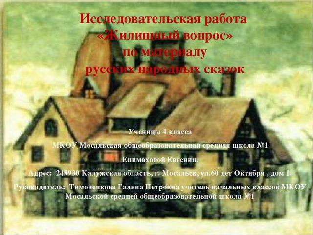 Исследовательская работа «Жилищный вопрос» по материалу русских народных сказ...