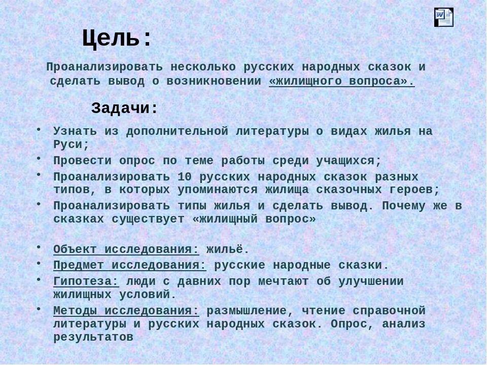 Цель: Проанализировать несколько русских народных сказок и сделать вывод о во...